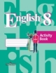 Английский язык 8 кл. Рабочая тетрадь с online-поддержкой